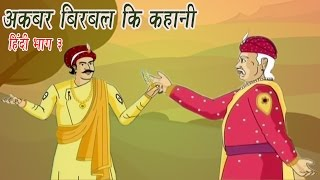 Akbar Birbal Ki Kahani | Animated Stories | Hindi Part 3