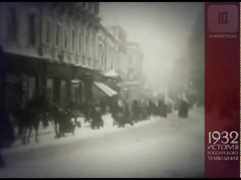 1931 Первая передача российского телевидения