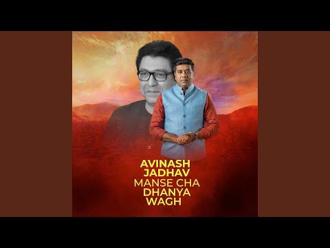 Avinash Jadhav / Manse Cha Dhanya Wagh