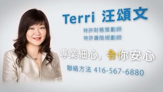 3T FINANCIAL TERRI WANG TV COMMERCIAL EP2 - CANTONESE