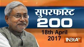 Superfast 200 | 18th April, 2017, 05:00 PM ( Part 2 ) - India TV