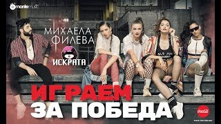 Download Lagu Mihaela Fileva ft. Iskrata - Igraem za Pobeda Mp3