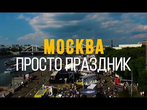 Сколько праздников в Москве, посчитаем?
