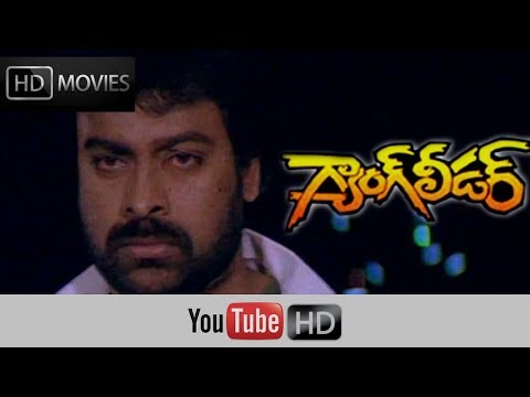 Gang Leader Full Length Telugu Movie | Chiranjeevi | Vijayashanthi | TeluguOne