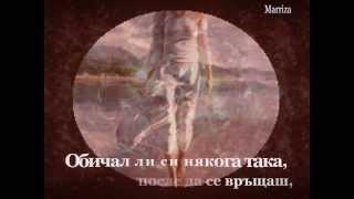 Павлина Соколова - Обичал Ли Си ...