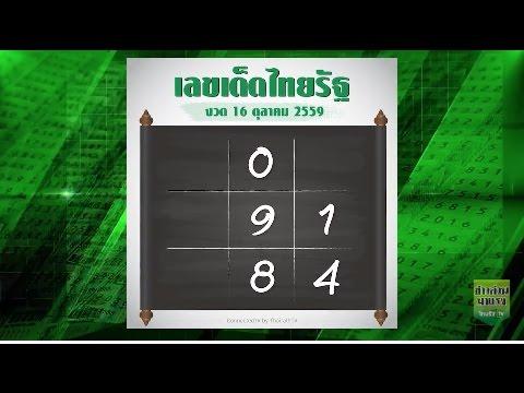 หวยไทยรัฐ งวด 16/10/59 เลขเด็ด เลขดัง รู้ก่อนใคร