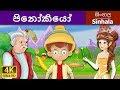 පිනෝකියෝ | Pinocchio in Sinhala | Sinhala Cartoon | Sinhala Fairy Tales