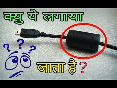 What is the Black Cylinder at the End of Laptop Charger (In Hindi)