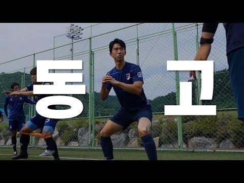 동고, 청주FC 훈련에 참여하다!