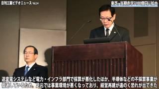 東芝、当期赤字7100億円に拡大(動画あり)