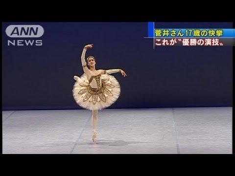 これが「優勝の演技」!菅井円加さん17歳の快挙(12/02/06)