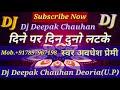 Dine Par Din Duno Latake ( Awdhesh Premi ) Dj Deepak Chauhan