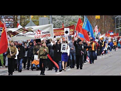 Бессмертный Полк в русском районе Торонто. 6 мая 2017