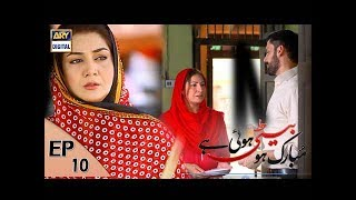 Mubarak Ho Beti Hui Hai - Episode 10 - 14th June only on ARY Digital Official YouTube Channel. None can deny the fact that a...