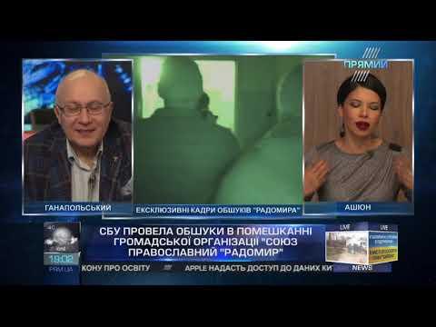 Медали с Путиным и оружие - еще один шаг к запрету Московского патриархата: СБУ провела обыск в ГО