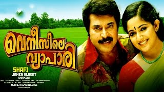 Video Malayalam full movie | VENICILE VYAPARI | Malayalam full movie 2011 MP3, 3GP, MP4, WEBM, AVI, FLV Juli 2018