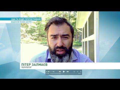 Питер Залмаев (Zalmayev) о ядерном противостоянии КНДР и США