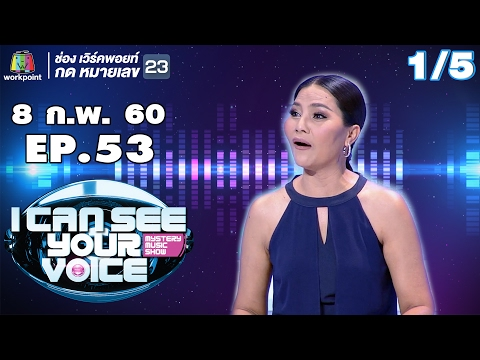 I Can See Your Voice -TH | EP.53/1 | สุนารี | 8 ก.พ. 60 (видео)