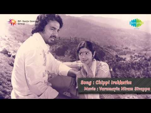 Varumaiyin Niram Sivappu | Sippi Irukkuthu song