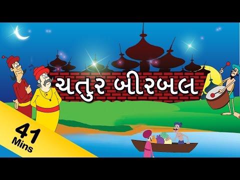 Video Birbal Stories For Kids in Gujarati | બિરબલ કથાઓ | Akbar and Birbal Gujarati Stories Collection download in MP3, 3GP, MP4, WEBM, AVI, FLV January 2017