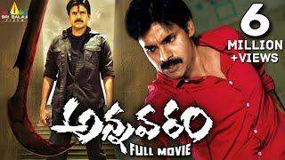 Annavaram Telugu Full Movie || Pawan Kalyan, Asin || With English Subtitles