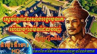 Khmer Documentary - Khmer kings build Angkor Wat first,