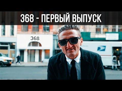 368 - Первый выпуск // Кейси Найстат (видео)