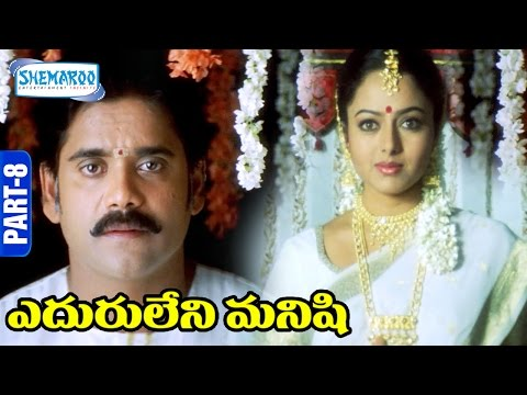 Video Eduruleni Manishi Telugu Full Movie | Part 8 | Nagarjuna | Soundarya | Shemaroo Telugu download in MP3, 3GP, MP4, WEBM, AVI, FLV January 2017