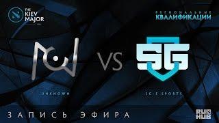 Unknown vs SG-eSports, Kiev Major Quals Юж.Америка [exelle]