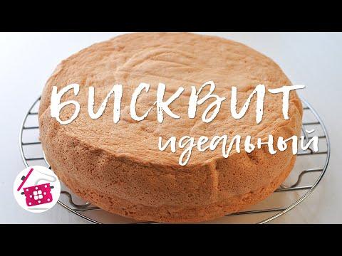 Как готовить бисквит с
