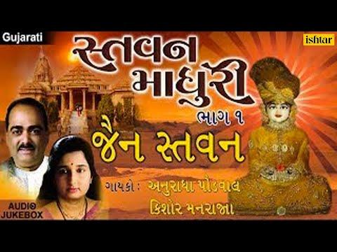 Video Stavan Madhuri - Vol.1 | Jain Stavan | Anuradha Paudwal, Kishore Manraj | Best Jain Devotional Songs download in MP3, 3GP, MP4, WEBM, AVI, FLV January 2017