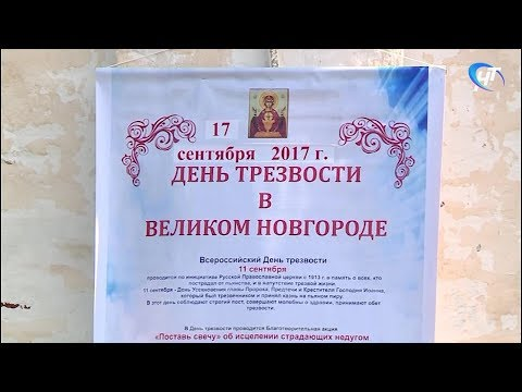 Великий Новгород присоединился к всероссийскому дню трезвости