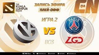 Vici Gaming vs PSG.LGD (карта 2), The Kuala Lumpur Major, Закрытые квалификации | Китай