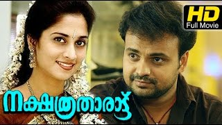 Video Nakshatratharattu Malayalam Full Movie | Kunchacko Boban | Shalini | Malayalam HD Movies MP3, 3GP, MP4, WEBM, AVI, FLV Oktober 2018