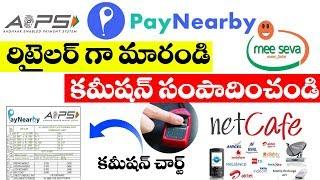 Video How to start Paynearby retailer service | రోజుకు 1000 రూ  కమిషన్  సంపాదించండి MP3, 3GP, MP4, WEBM, AVI, FLV Maret 2019