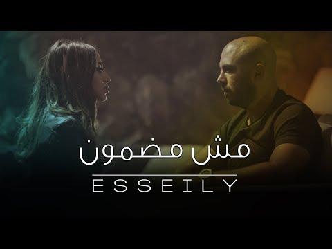"""محمود العسيلي يعاتب حبيبته في """"مش مضمون"""""""