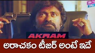 Akram Telugu Latest Movie Teaser | Anil Kumar | Telugu New Movie Trailers | YOYO Cine Talkies