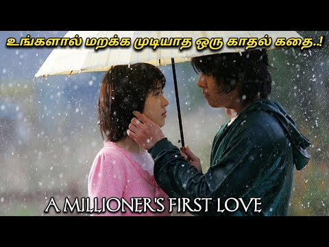 A Millionaire's First Love|Movie Explained in Tamil|Mxt|Best Love Movies in Tamil|Story Explained