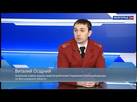 Виталий Осадчий, начальник отдела защиты прав потребителей Управления Роспотребнадзора по Волгоградской области