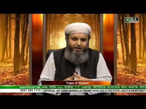 Purification of Soul EP 09 (Traps Of Shaitan) by Shaikh Muhammad Amir Karim (видео)
