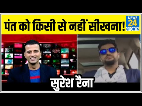 एक दिन दुनिया Rishabh Pant की तारीफ करेगी, वो तगड़ा प्लेयर है- Manak Gupta के साथ Suresh Raina