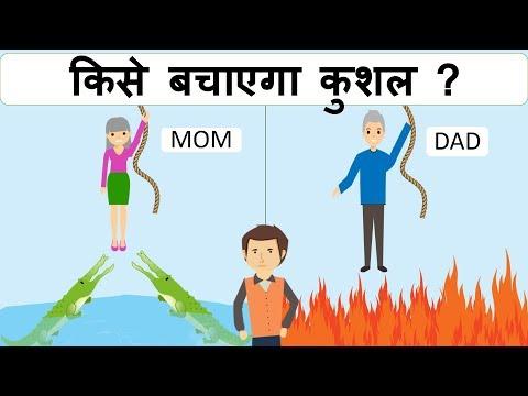 Video कुशल  पहेलियाँ ( Part 18 ) | Riddles in Hindi | Logical Baniya download in MP3, 3GP, MP4, WEBM, AVI, FLV January 2017