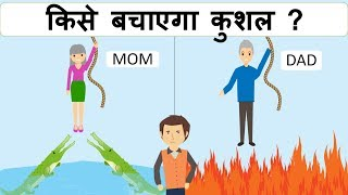 कुशल  पहेलियाँ ( Part 18 ) | Riddles in Hindi | Logical Baniya