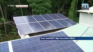 Video KSEB apprehensive about solar electricity MP3, 3GP, MP4, WEBM, AVI, FLV April 2018