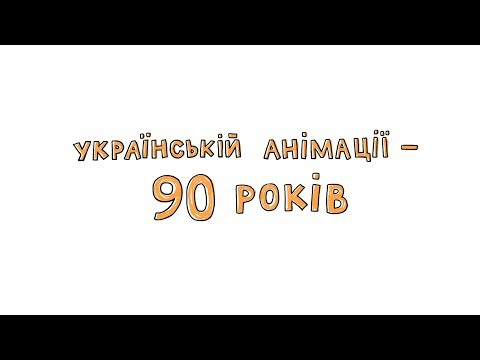 Аніматори Рівненщини взяли участь у всеукраїнському анімаційному ролику [ВІДЕО]