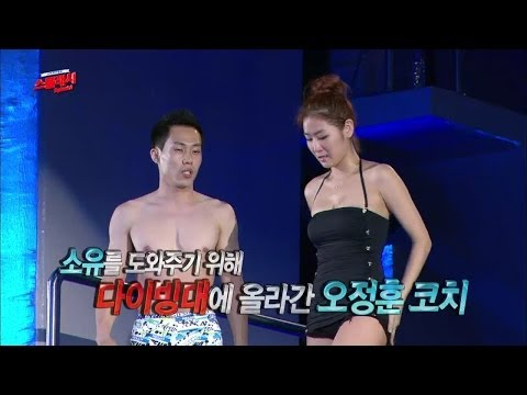 Soyou(SISTAR) - Challenge to Diving