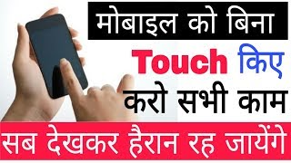 How to use Mobile Phone Without touching anywhere | Turn your mobile fully automated superPhone