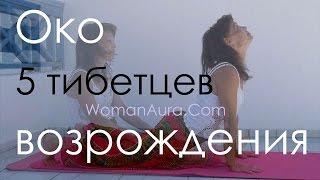 Око возрождения видео — Пять тибетских жемчужин  упражнения 5 око #оковозрождения