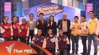 Thailand Science Challenge ท้าประลองวิทย์ Season 2 - รอบคัดเลือก ภาคกลางและภาคตะวันออก สายที่ 3