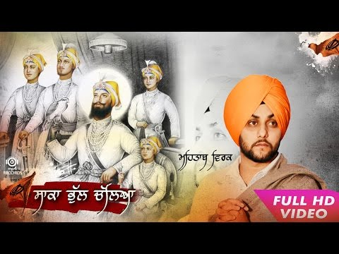 Saaka Bhul Chalya Songs mp3 download and Lyrics